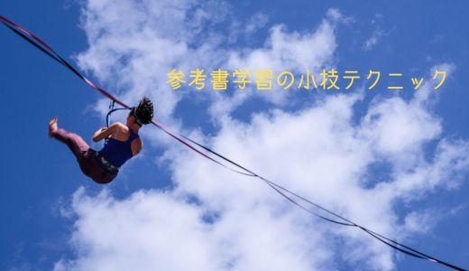 【コラム】参考書学習の小技テクニック