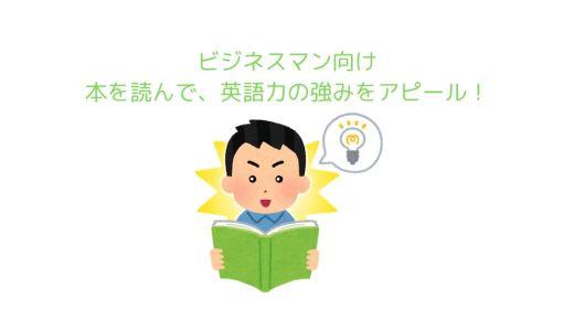 【2020年版】ビジネスマン向けの本を読んで、英語力の強みをアピール!
