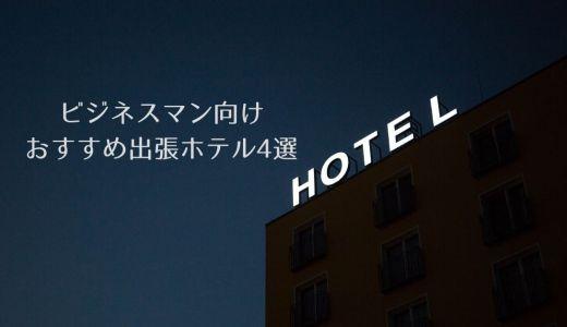 【2020年版】ビジネスマン向けおすすめ出張ホテル4選