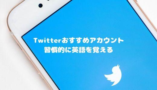 【2020年版】Twitterおすすめアカウント 習慣的に英語を覚える