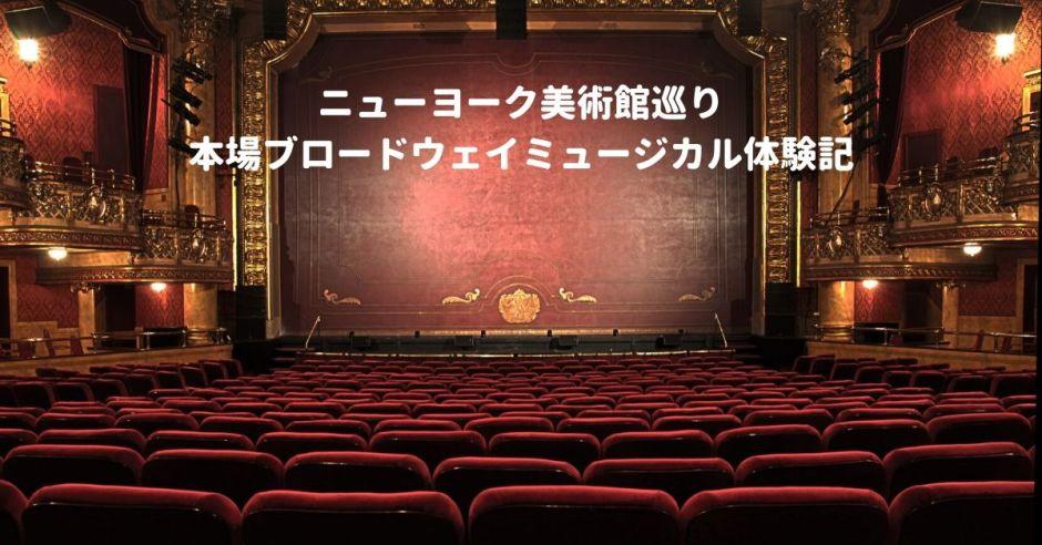 878c5cf0f7918d54770520efeb8f0a52 1 - ニューヨーク美術館巡り/本場ブロードウェイミュージカル体験記