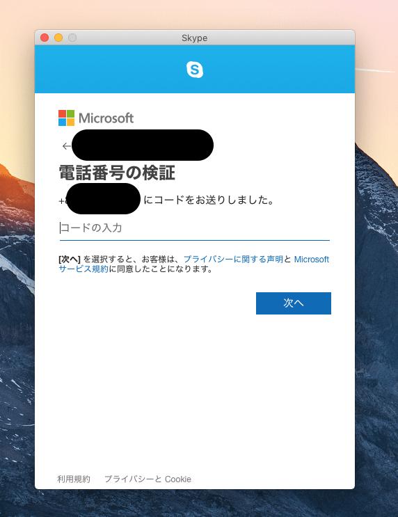 8b220a7f8c5d707402f6740807dc0af1 - 【入門編】オンライン英会話の必需品 Skypeの使い方