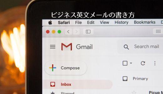 【入門編】ビジネス英文メールの書き方まとめ
