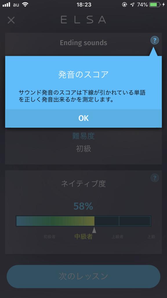 IMG 2144 1 - 【使ってみた】最強英語発音矯正アプリ ELSA SPEAK