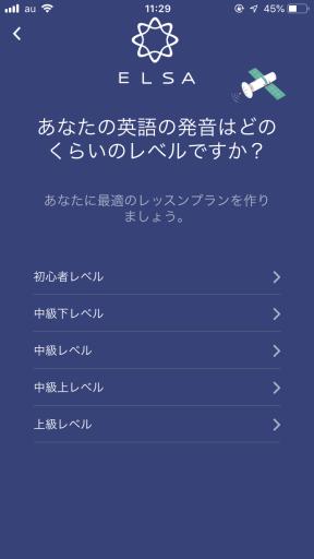 IMG 2178 576x1024 - 【使ってみた】最強英語発音矯正アプリ ELSA SPEAK
