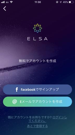 IMG 2180 576x1024 - 【使ってみた】最強英語発音矯正アプリ ELSA SPEAK