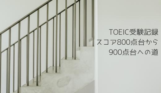 【マスター編】TOEIC受験記録 スコア800点台から900点台への道