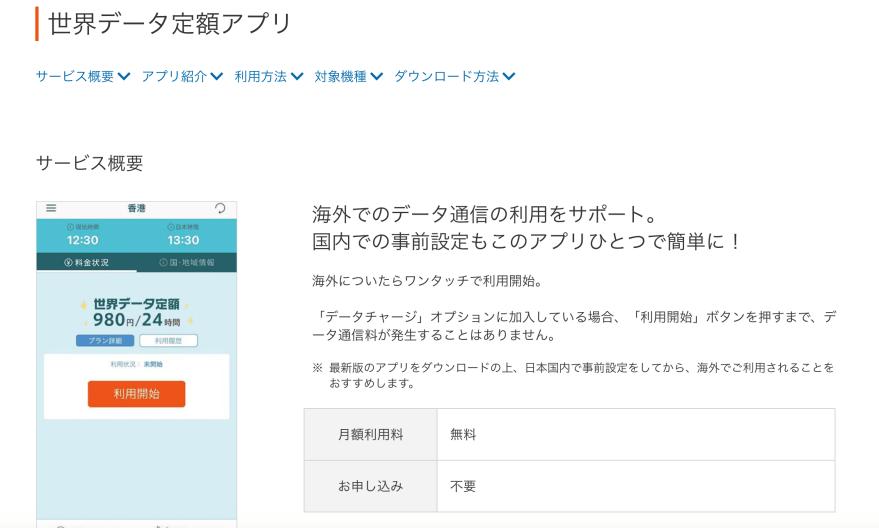 1aa588379ec41d06d2803cfa1d7b6d12 - 【2020年版】海外旅行で役立つ便利なアプリまとめ