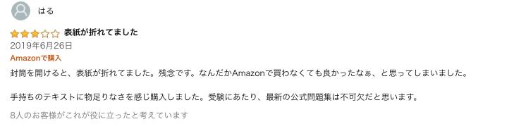 2cf6f4071436dbf19f2446fca33feb01 - 【2019年版】TOEIC参考書 Amazon人気ランキングまとめ(1位〜5位)