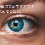 【使ってみた】AI搭載の最強英語学習アプリ SANTA TOEIC