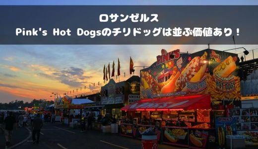 ロサンゼルスにあるPink's Hot Dogsのチリドッグは並ぶ価値あり!