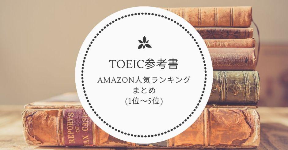 56b7f9156d1b9bd0a1f9b70d212ad1dd - 【2020年版】TOEIC参考書 Amazon人気ランキングまとめ(1位〜5位)
