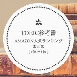 【2020年版】TOEIC参考書 Amazon人気ランキングまとめ(1位〜5位)