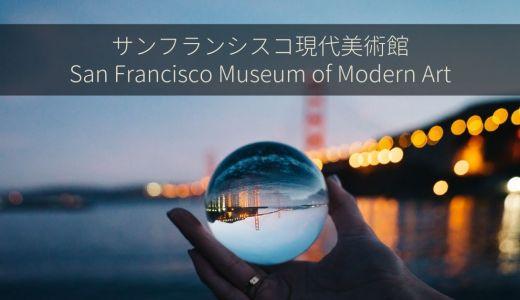 サンフランシスコ現代美術館/San Francisco Museum of Modern Art