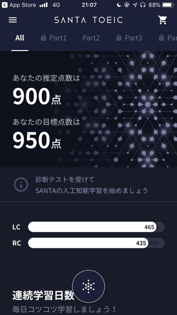 IMG 2493 576x1024 - 【使ってみた】AI搭載の最強英語学習アプリ SANTA TOEIC