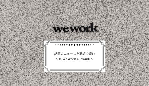 【上級編】話題のニュースを英語で読む 〜Is WeWork a Fraud?〜