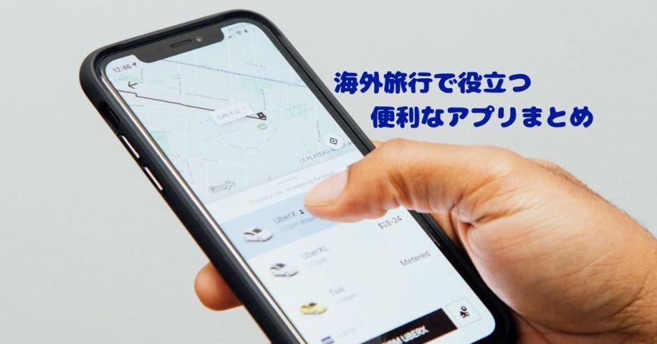 d8307141bc40132a3d648192fc933a67 - 【2020年版】海外旅行で役立つ便利なアプリまとめ