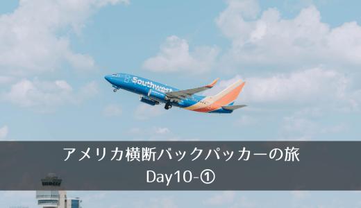【コラム】アメリカ横断バックパッカーの旅Day10-①