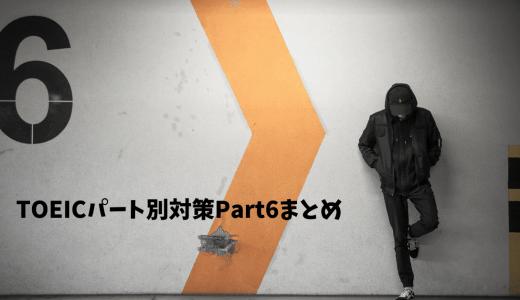 【中上級編】TOEICパート別対策 Part6まとめ