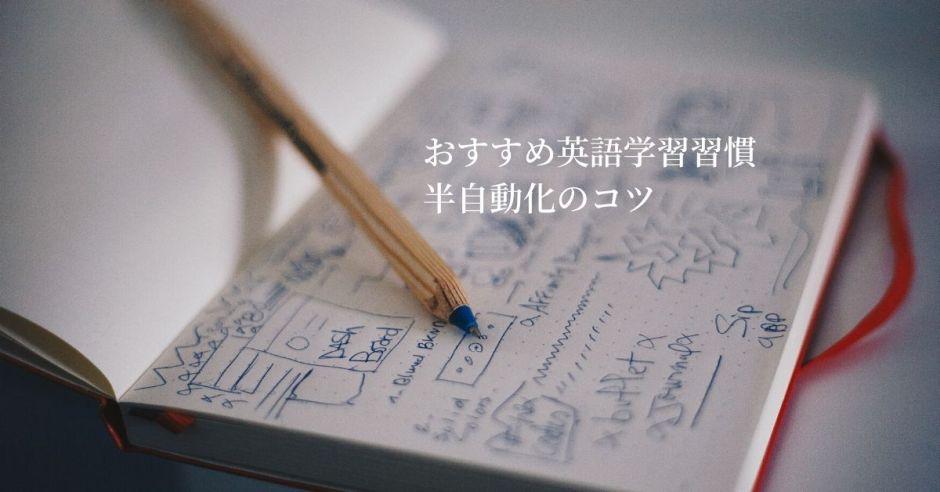 378f6e6b3691b7d10dfabe8d10f1f558 - 【2020年版】おすすめ英語学習習慣 半自動化のコツ