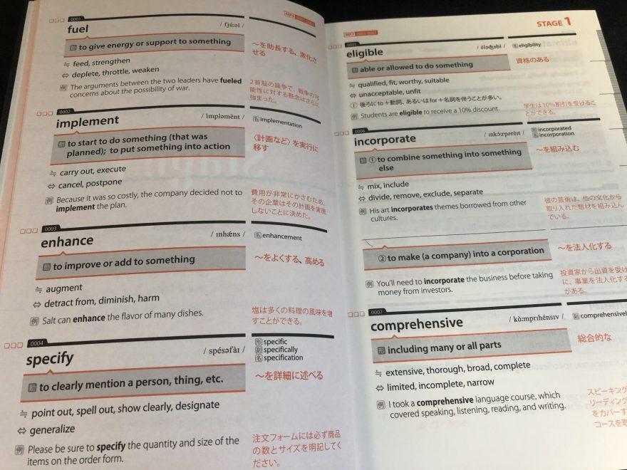 IMG 1321 scaled - 【マスター編】TOEIC900点向け参考書 英語を英語で理解する 英英英単語