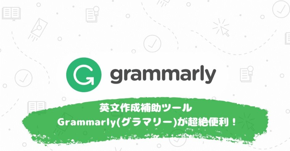 b4455afd9194e039643011aff93ed46e - 【使ってみた】英文作成補助ツール Grammarly(グラマリー)が超絶便利!