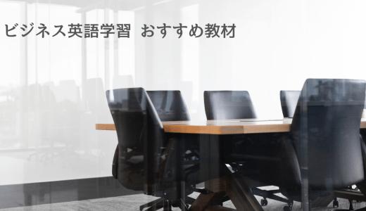【中級編】ビジネス英語学習 おすすめ教材