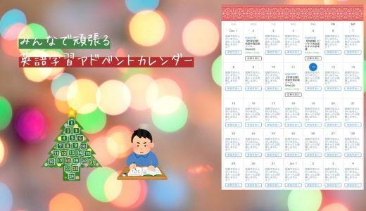 【参加型】みんなで頑張る 英語学習アドベントカレンダー
