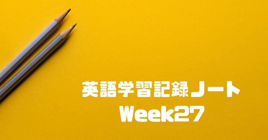 e89b9aef2c75fffde7799de2fd9685df - 【学習記録】英語学習記録ノート-Week27