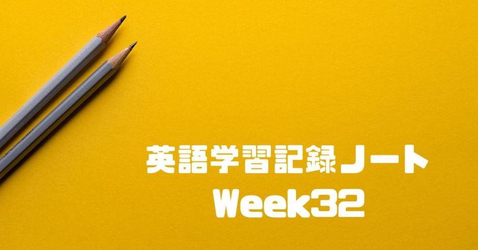 15bd4690407634424e74725f32394fed - 【学習記録】英語学習記録ノート-Week32