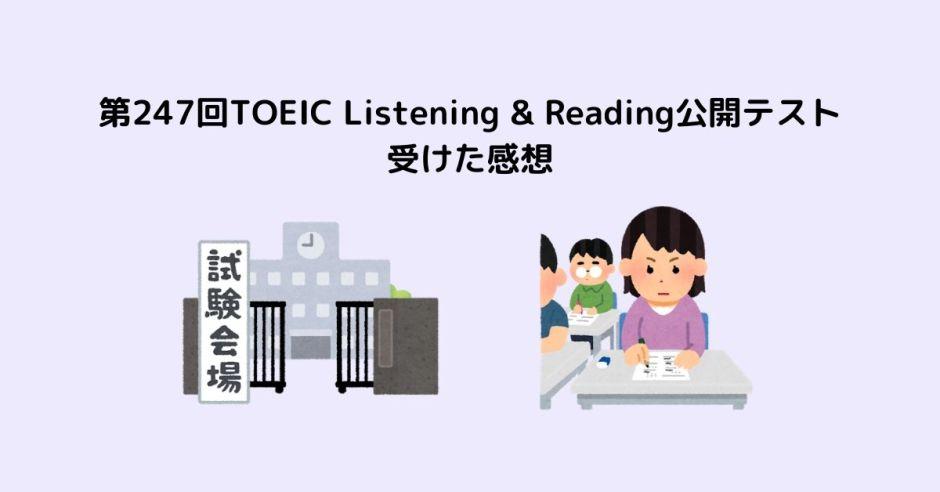 6c992cab3965e44775170f246cc5374e - 【体験記】第247回TOEIC Listening & Reading公開テストを受けた感想