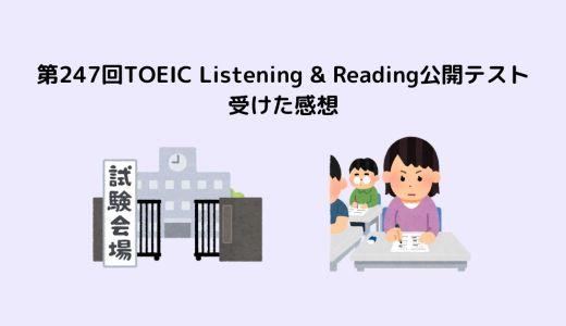 【体験記】第247回TOEIC Listening & Reading公開テストを受けた感想