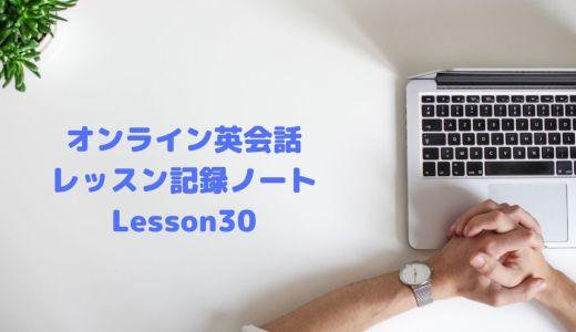 【学習記録】オンライン英会話レッスン記録ノート-Lesson30