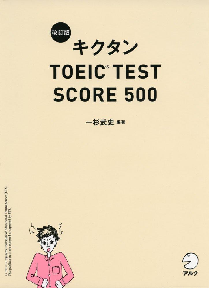 51PdHP5rQtL - 【基礎編】TOEIC400点向け参考書 キクタン500