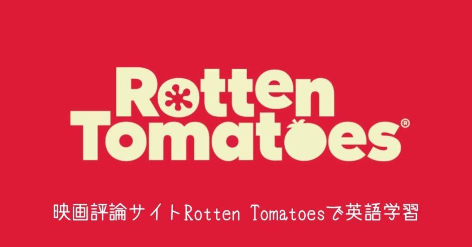 9cd3f477603824d82051ab5998902f78 1 - 【2020年版】映画評論サイトRotten Tomatoesで英語学習