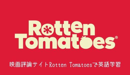 【2020年版】映画評論サイトRotten Tomatoesで英語学習