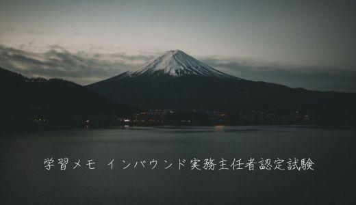 【独学】学習メモ インバウンド実務主任者認定試験
