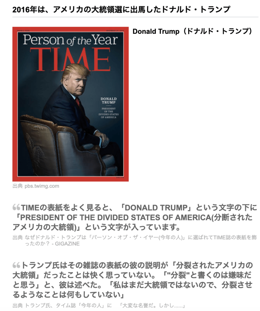 0bc71a55534490559e00b2f1e1c2e9d6 - 【2020年版】英文多読におすすめ!TIME誌で英語学習