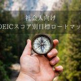 67f3feba746dcd8da114e1bd458bd366 - 【2020年版】TOEIC対策 単語帳の決定版 キクタンシリーズ