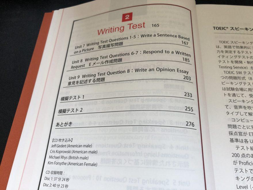 IMG 3368 scaled - 【使ってみた】頂上制覇 TOEICテストスピーキング/ライティング究極の技術