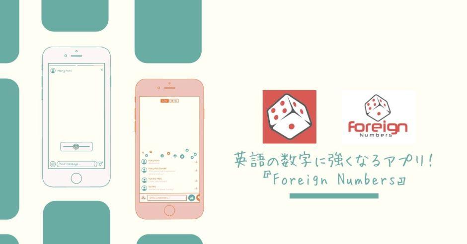 daf4e0ddd3b8681f787e573a15166df4 - 【使ってみた】英語の数字に強くなるアプリ!『Foreign Numbers』