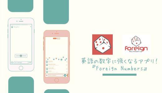 【使ってみた】英語の数字に強くなるアプリ!『Foreign Numbers』