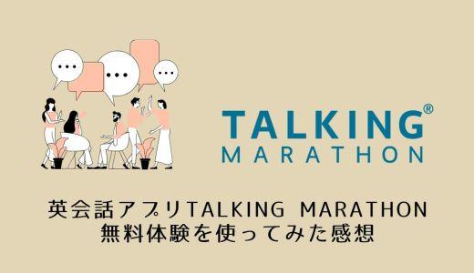 【1日10分】英会話アプリTALKING Marathonの無料体験を使ってみた感想