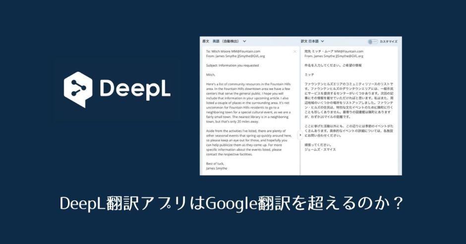 cfac58ef50f6589911a17cc68ad79381 - 【レビュー】DeepL翻訳アプリはGoogle翻訳を超えるのか?