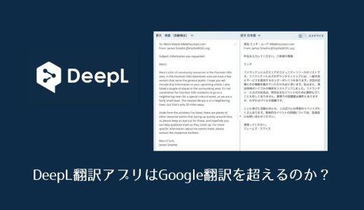 【レビュー】DeepL翻訳アプリはGoogle翻訳を超えるのか?