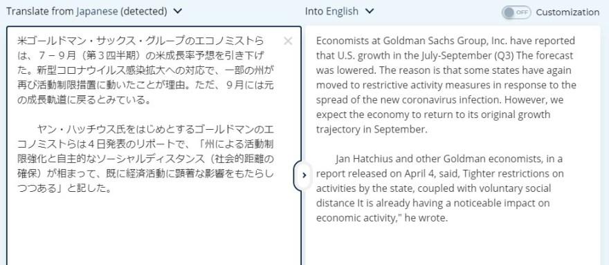 f3e372a957b30eb5a15984a386f51e4e - 【レビュー】DeepL翻訳アプリはGoogle翻訳を超えるのか?