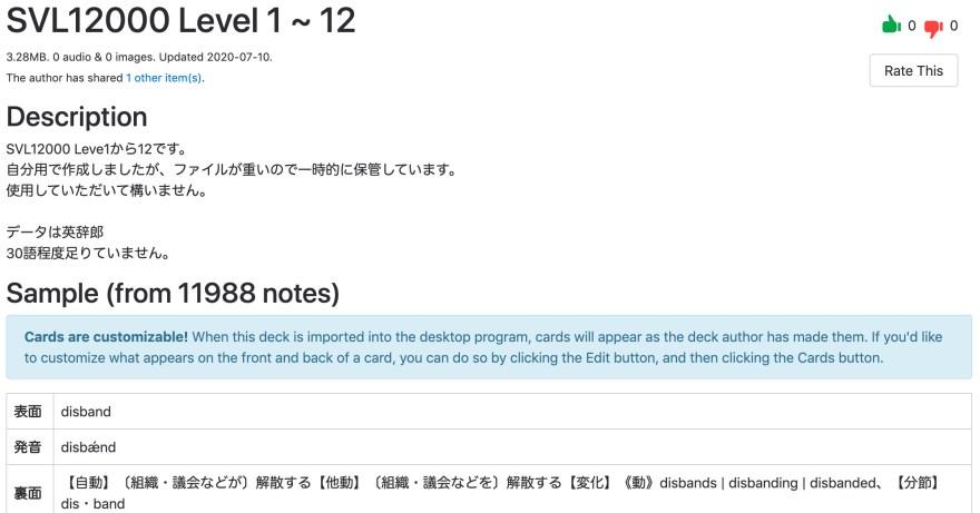 54507255d24c90afc9ce48a11aec9a52 1024x536 - 【使ってみた】暗記アプリAnkiで単語学習を超絶効率化!