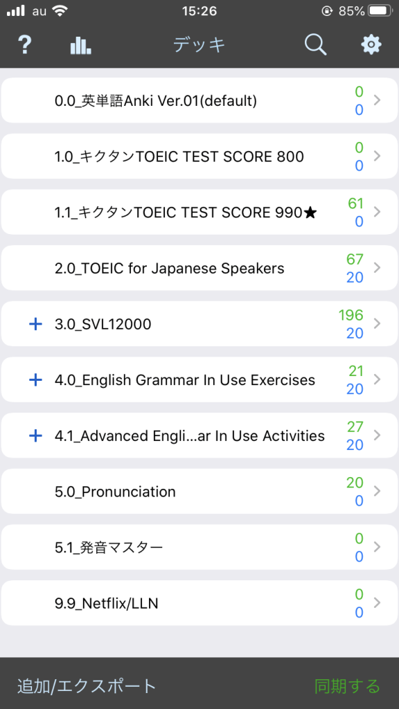 IMG 3690 576x1024 - 【使ってみた】暗記アプリAnkiで単語学習を超絶効率化!