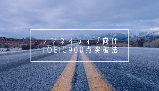 【上級編】ノンネイティブ向けTOEIC900点突破法
