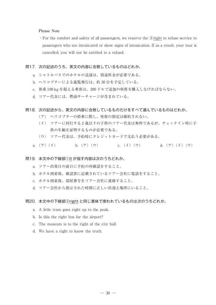 2020 q02 page 0030 725x1024 - 【合格体験記】総合旅行業務取扱管理者を取得するコツ